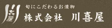 旬にこだわるお漬物 株式会社川喜屋