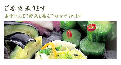 ご要望承ります 条件に応じて野菜を選んで組合せられます